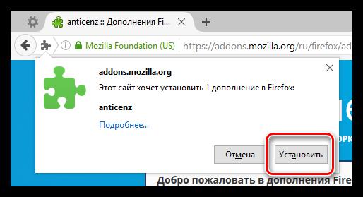 AntiCenz-dlya-Firefox-2.png