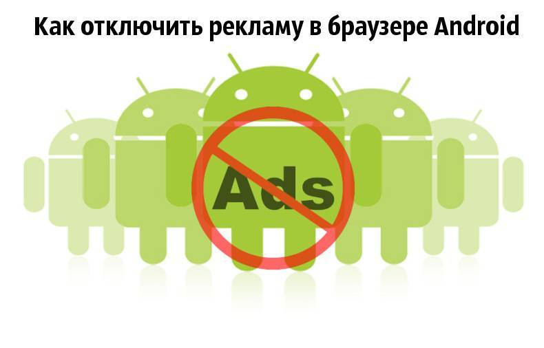 Block-Ads-On-Your-Android-Device.jpg