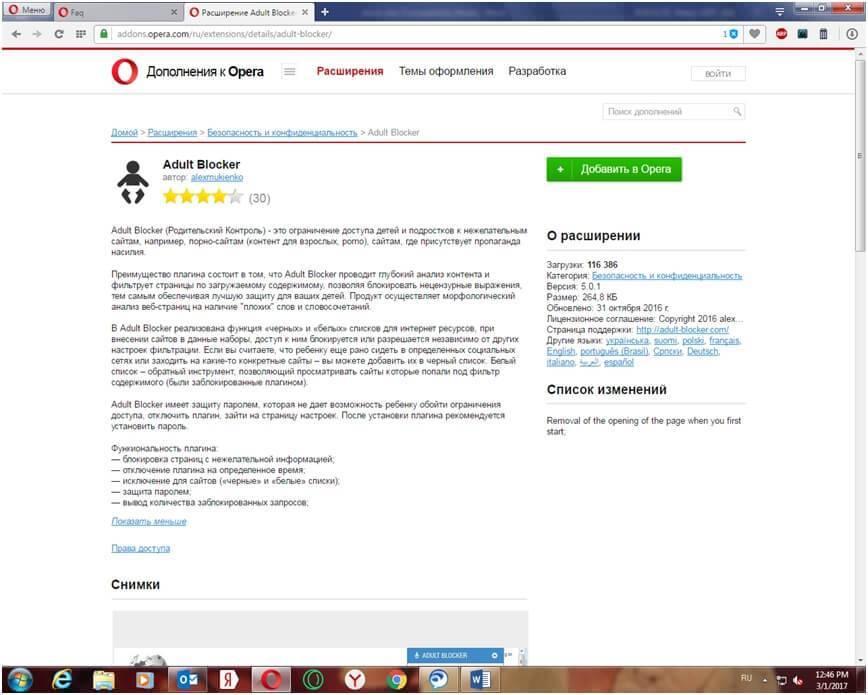 kak-zablokirovat-v-opera-site-5.jpg