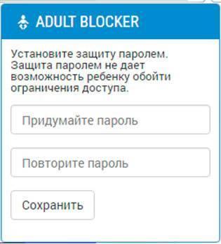 kak-zablokirovat-v-opere-sajt-3.jpg