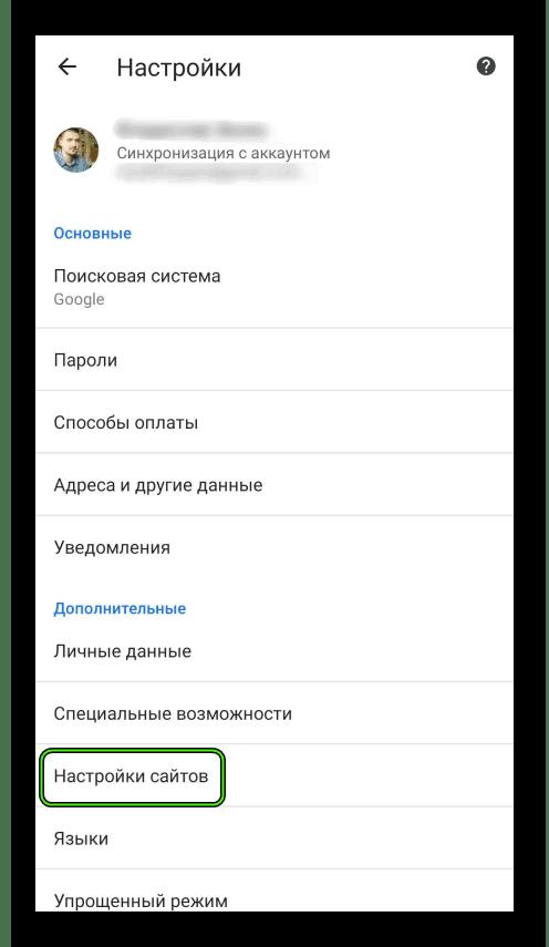Punkt-Nastrojki-sajtov-v-Android-versii-obozrevatelya-Google-Chrome.png