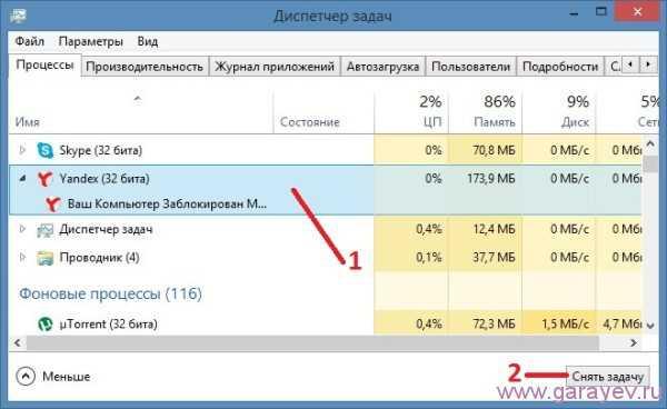 kak_razblokirovat_yandeks_brauzer_na_kompyutere_2.jpg
