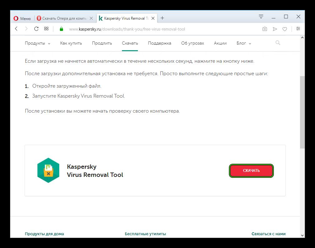 Skachat-Kaspersky-Virus-Removal-Tool-s-ofitsialnogo-sajta.png
