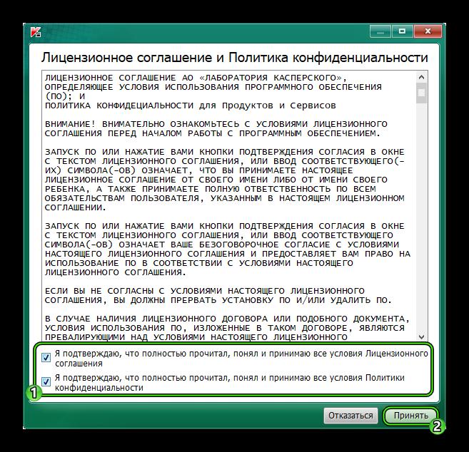 Prinyat-litsenzionnye-usloviya-v-Kaspersky-Virus-Removal-Tool.png