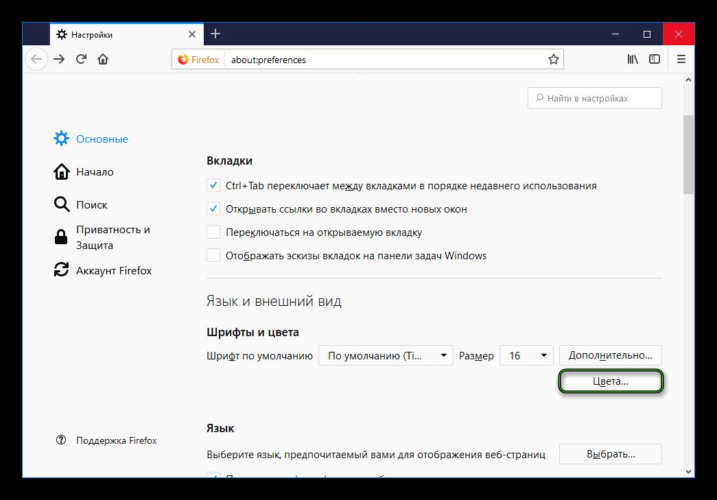 Nastrojki-tsvetov-v-Firefox.png