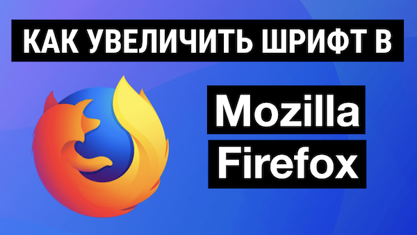 шрифт_firefox.jpeg