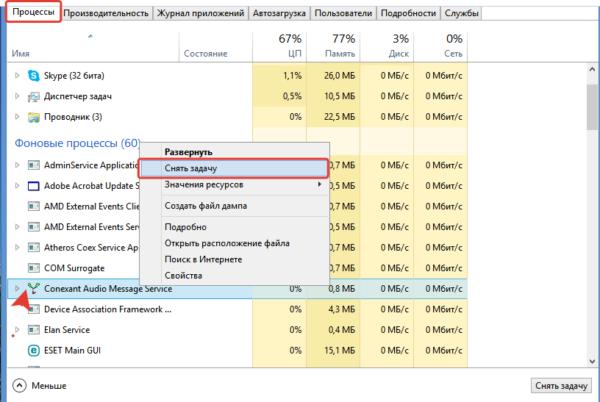 Vo-vkladke-Protsessy-nazhimaem-na-podozritel-nuyu-programmu-pravoj-knopkoj-my-shi-v-menyu-vy-biraem-Snyat-zadachu--e1523174916919.png