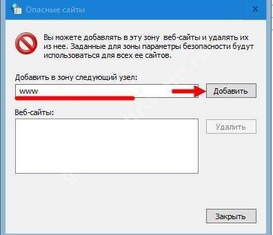 kak-zablokirovat-sajt-7.jpg