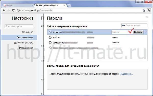 gde_paroli_google_crome3.jpg