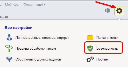 yandex-mail-3.jpg