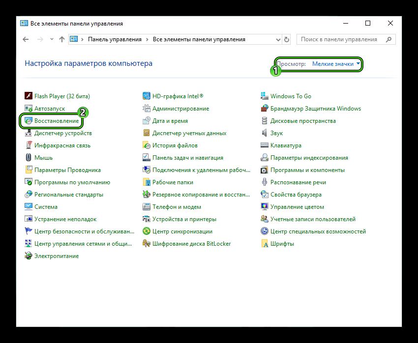 Instrument-Vosstanovlenie-v-Paneli-upravleniya-Windows.png