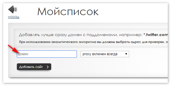 dobavit-sajt-v-frigate.png
