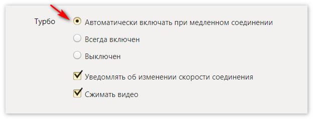 avtomaticheski-vklyuchat-turbo-yandeks-brauzer.png