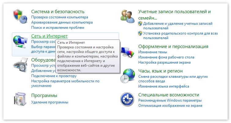 set-i-internet-windows.png
