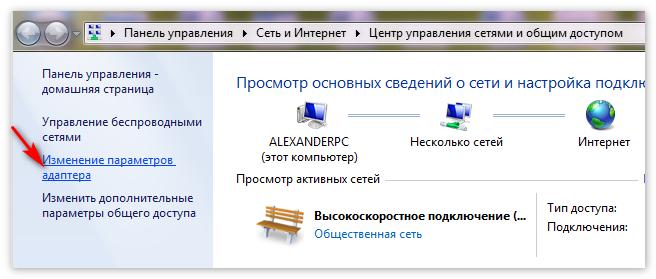 izmenenie-parametrov-adaptera.png