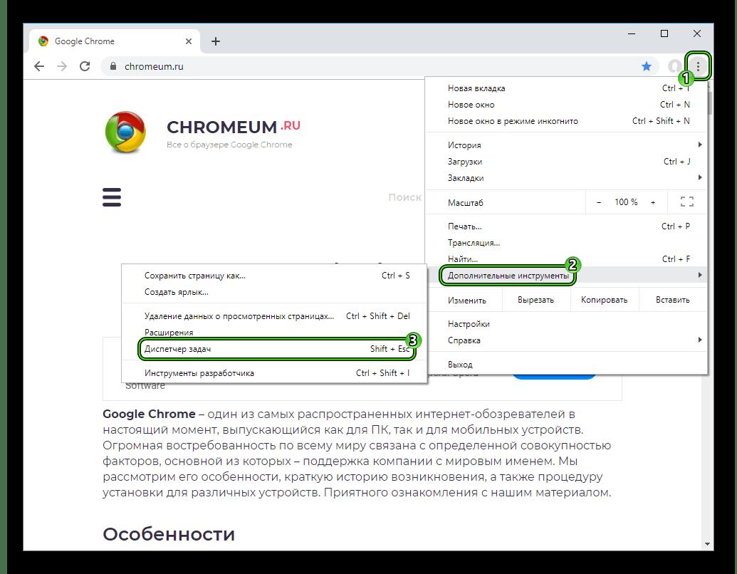 Punkt-Dispetcher-zadach-v-glavnom-menyu-obozrevatelya-Chrome.png