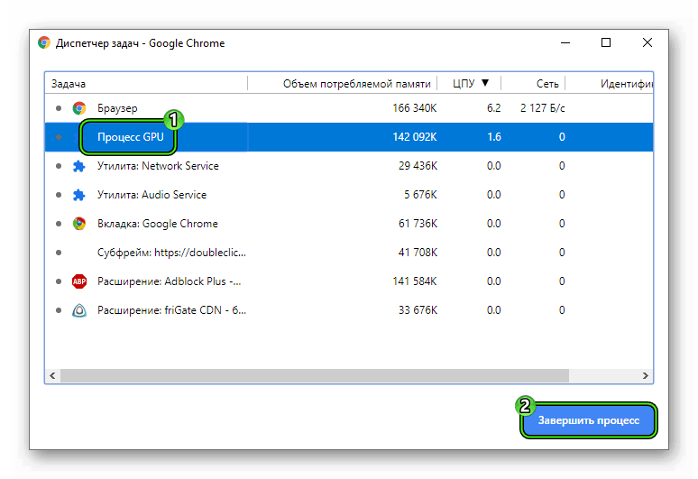 Zavershit-protsess-GPU-v-Dispetchere-zadach-Google-Chrome.png