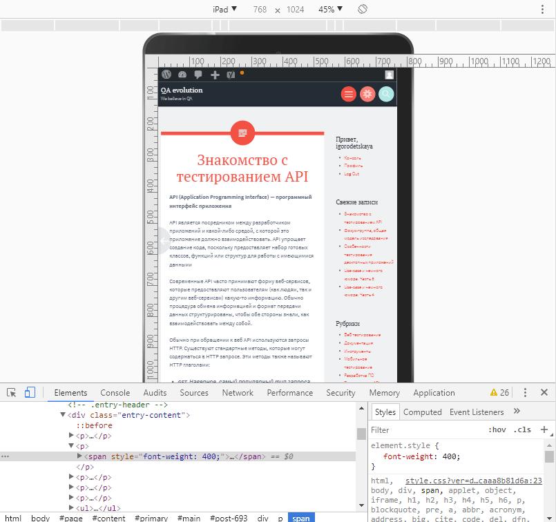 03_-_device_emulator.png