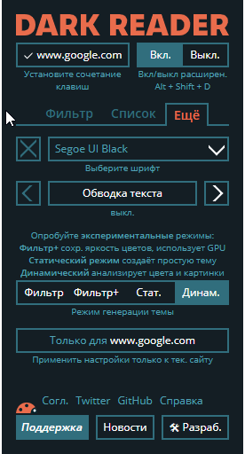 dark-reader-chrome-3.png