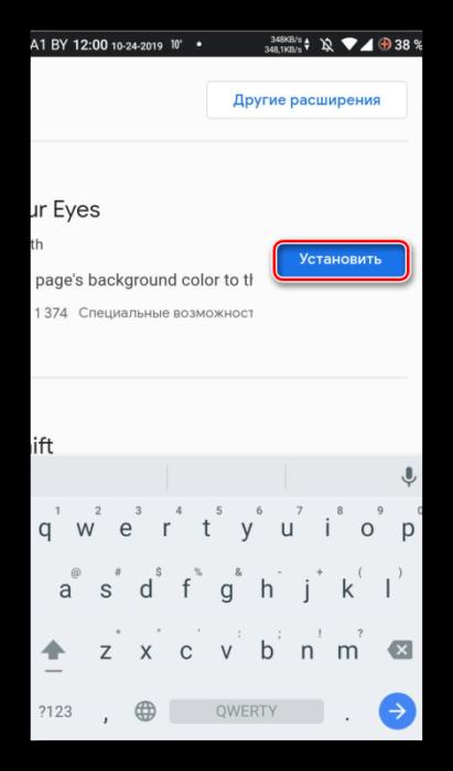 Knopka-dlya-ustanovki-rasshireniya.png