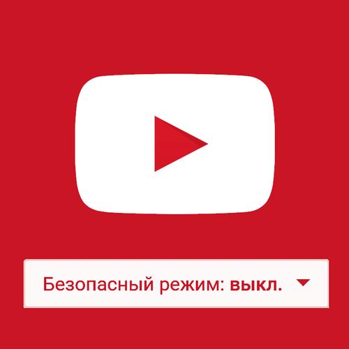 kak-otklyuchit-bezopasnyiy-rezhim-v-yutube.png