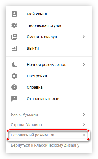 punkt-bezopasnyiy-rezhim-v-menyu-profilya-na-youtube.png