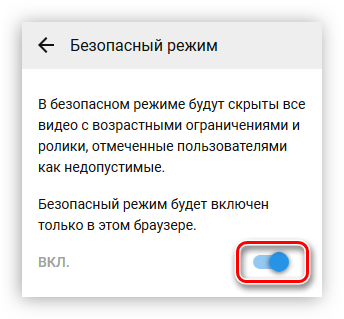 otklyuchenie-bezopasnogo-rezhima-v-youtube.png