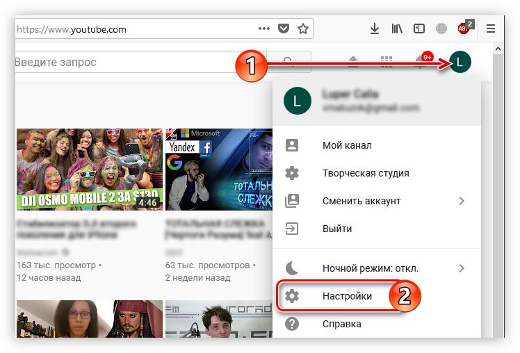 vhod-v-natsroyki-profilya-v-youtube.png