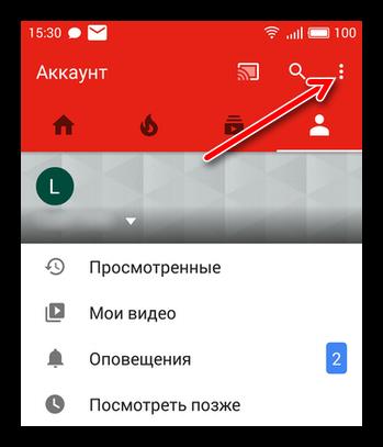 menyu-prilozheniya-YouTube.png