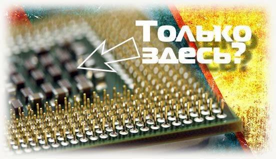 tolko-v-processore-kehsh-552x318.jpg
