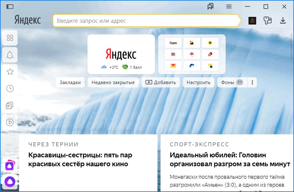 Glavnaya-stranitsa-YAndeks-Brauzer.png