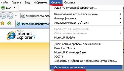 kak-pochistit-kuki-v-internet-explorer.jpg