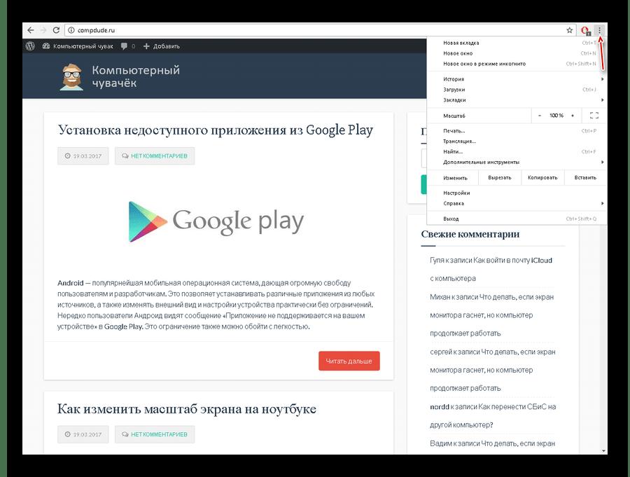 Nastroyki-v-Google-Chrome.png