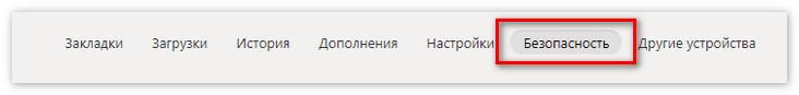vkladka-bezopasnost-yandeks-brauzer.png