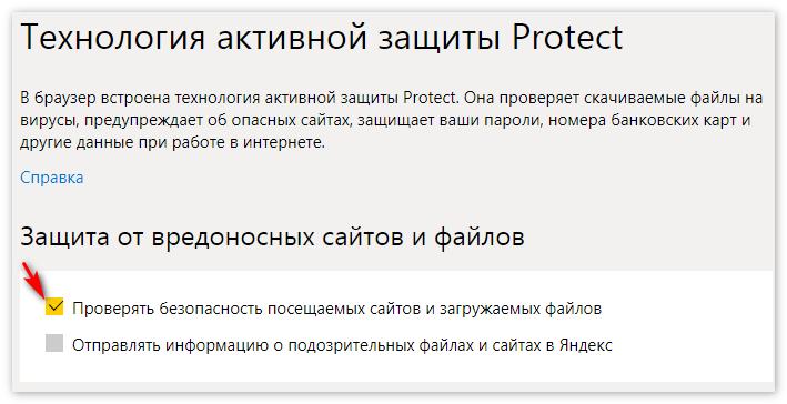 proveryat-bezopasnost-yandeks-brauzer.png