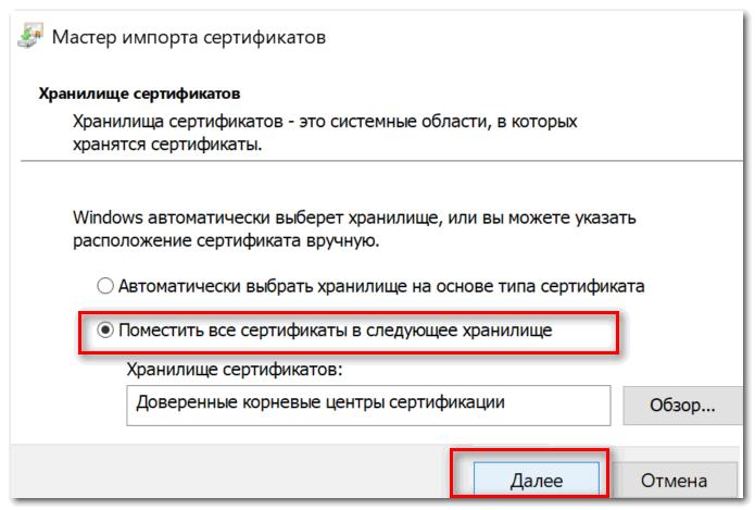 Pomestit-sertifikatyi-v-doverennyie.-Dalee.png