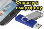 Fleshku-k-smartfonu.png