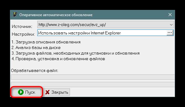 Operativnoe-avtomaticheskoe-obnovlenie-v-AVZ.png