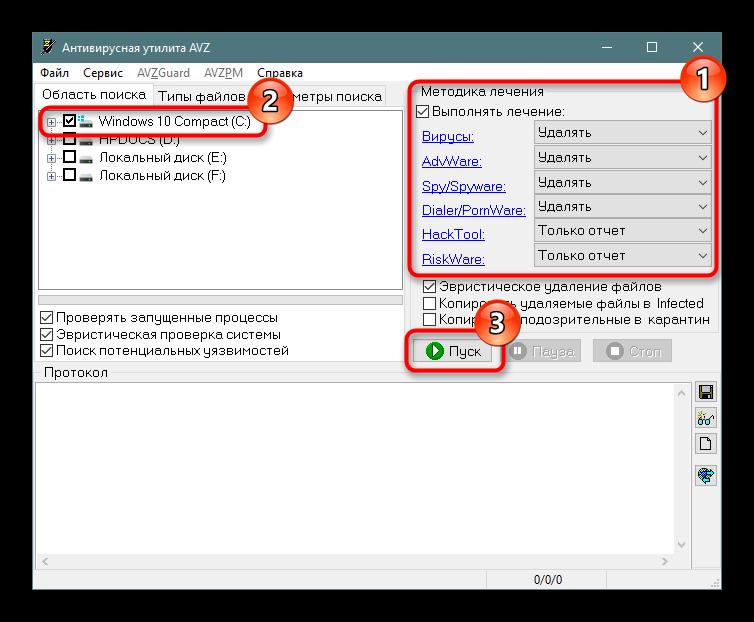 Nastrojki-antivirusnoj-utility-AVZ.png