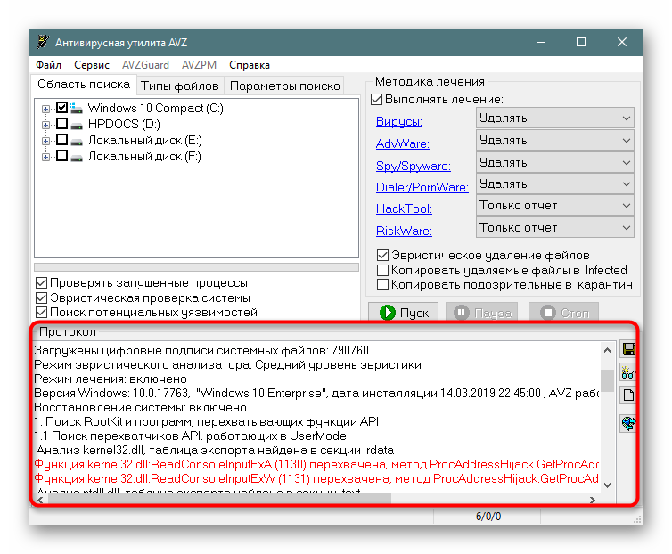 Parametry-proverki-kompyutera-v-AVZ.png