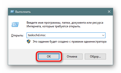 Zapusk-Planirovshhika-zadanij-v-Windows.png