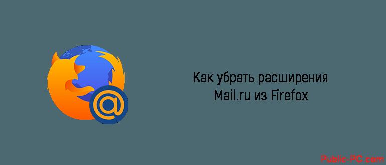 ubrat-rashireniya-mail-ru-iz-firefox.png