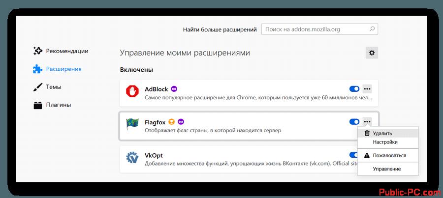 ubrat-rashireniya-mail-ru-iz-firefox-1.png