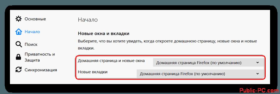 ubrat-rashireniya-mail-ru-iz-firefox-2.png