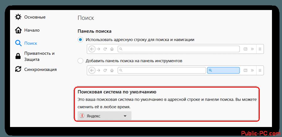 ubrat-rashireniya-mail-ru-iz-firefox-3.png