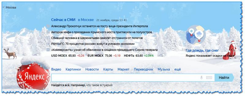 Stranichka-poiskovika-izmenilas-do-neuznavaemosti-800x313.png
