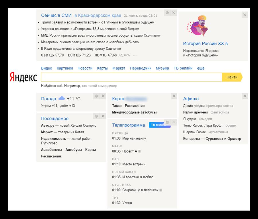 Nastroyka-vidzhetov-na-glavnoy-stranitse-YAndeks.png
