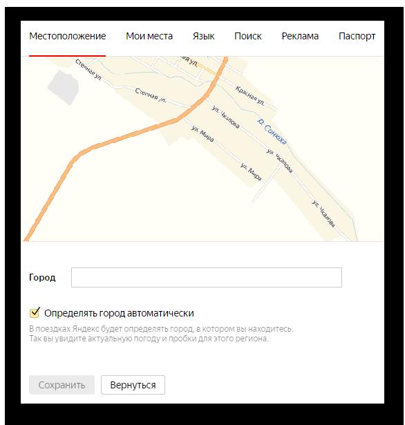 Nastroyka-mestopolozheniya-na-YAndeks-portale.png