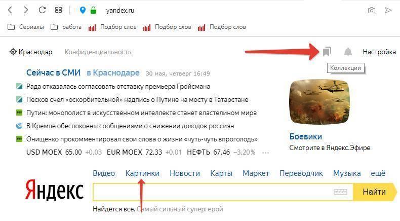 Kak-pereyti-v-YAndeks-kollektsii.jpg.pagespeed.ce.QyZ-fgjKf0.jpg