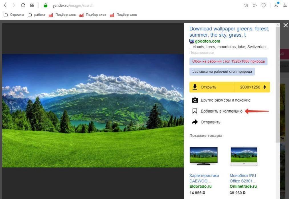 Dobavit-foto-iz-YAndeks-kartinok-v-YAndeks-kollektsii.jpg.pagespeed.ce.vhdQ2sgqLL.jpg